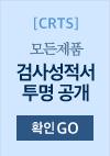 [검사성적서]이력공개시스템