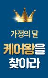 케어왕_플로팅배너