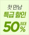플로팅_첫구매딜 (~50%)