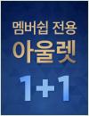 8월 멤버쉽 아울렛