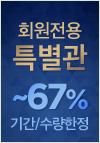 플로팅_회원전용특별관