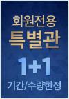 10월 멤버쉽 아울렛_플로팅