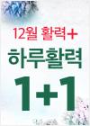 플로팅_12월 하루활력 1+1