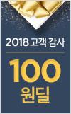 감사이벤트_100원딜