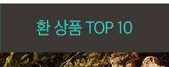 환상품 TOP10