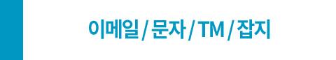 이메일/문자/TM/잡지